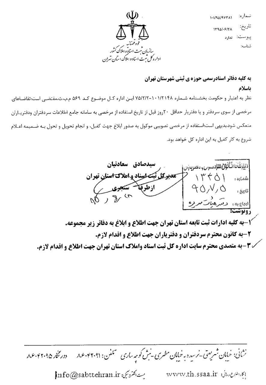 درخواست مرخصی سردفتران و دفتریاران  استان تهران