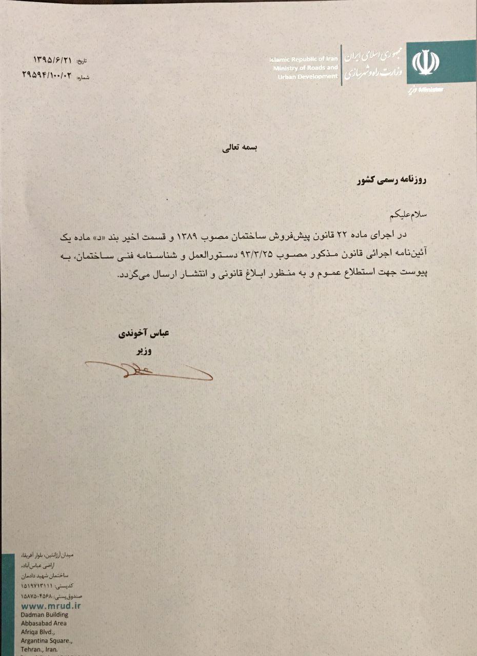 دستور العمل پیش فروش ساختمان ابلاغی از وزیر