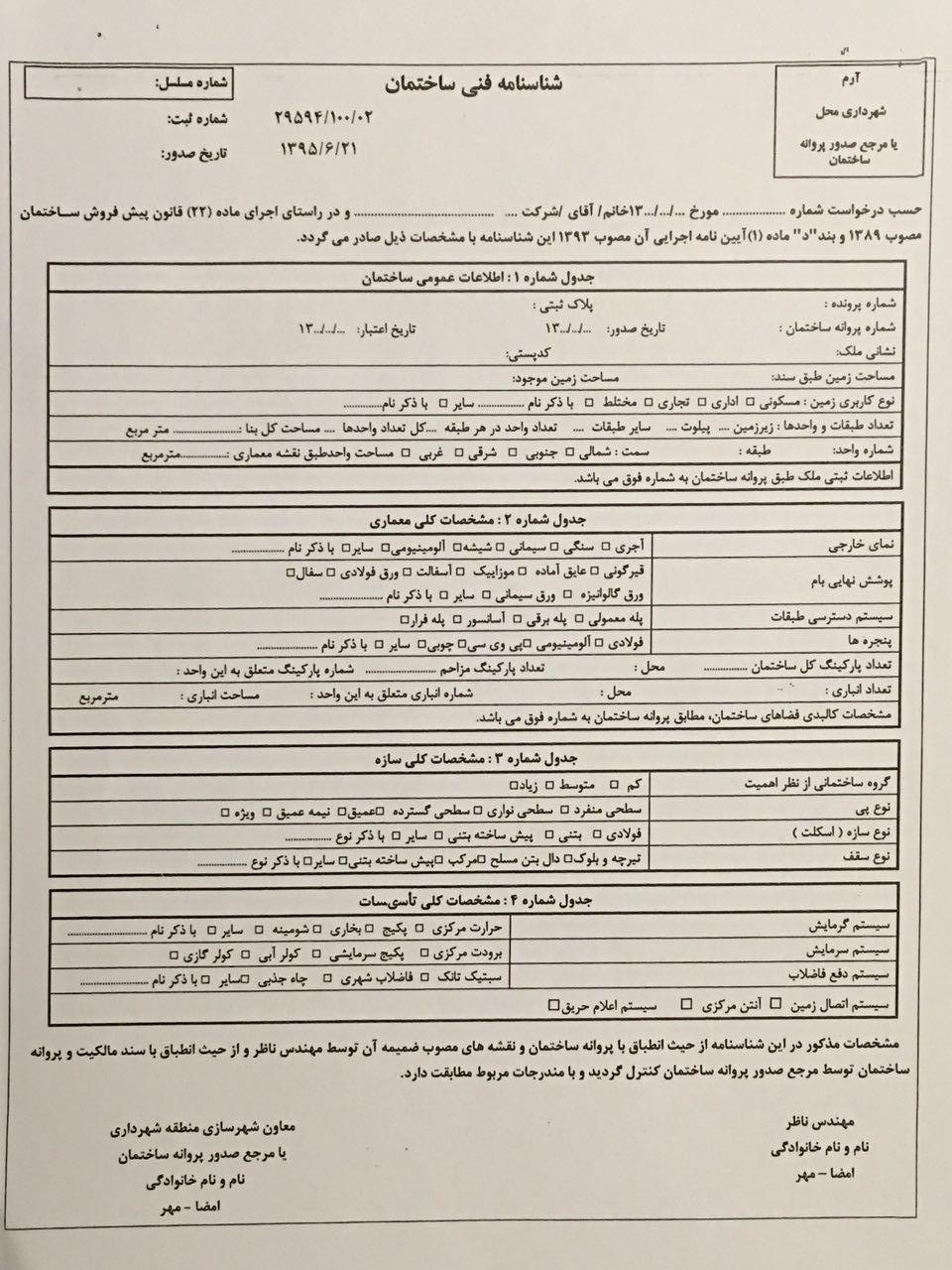 پیوست دستور العمل پیش فروش ساختمان ابلاغی از وزیر