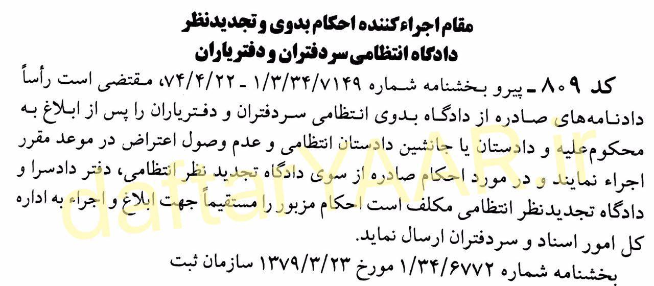 مقام اجرا کننده احکام بدوی و تجدید نظر