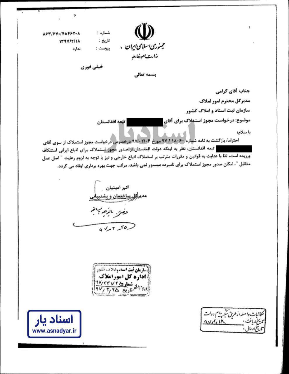 """عدم صدور مجوز استملاک برای اتباع افغانستانی با توجه به لزوم رعایت """"اصل عمل متقابل"""""""